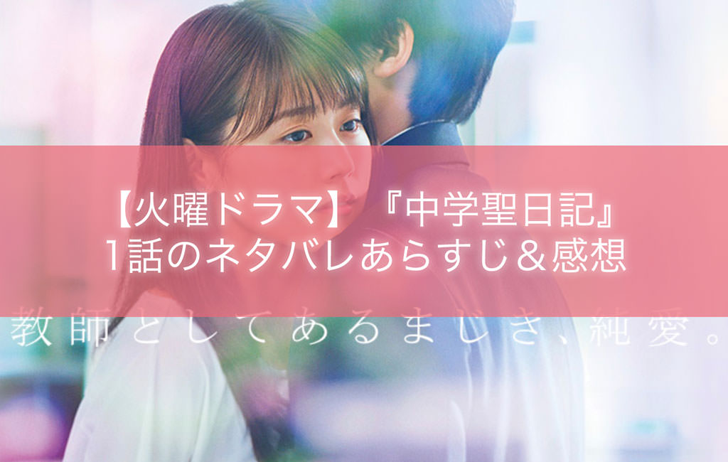 火曜ドラマ『中学聖日記』1話のネタバレあらすじ&感想