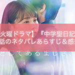 火曜ドラマ『中学聖日記』3話のネタバレあらすじ&感想