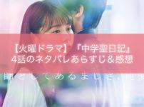 火曜ドラマ『中学聖日記』4話のネタバレあらすじ&感想