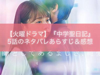 火曜ドラマ『中学聖日記』5話のネタバレあらすじ&感想