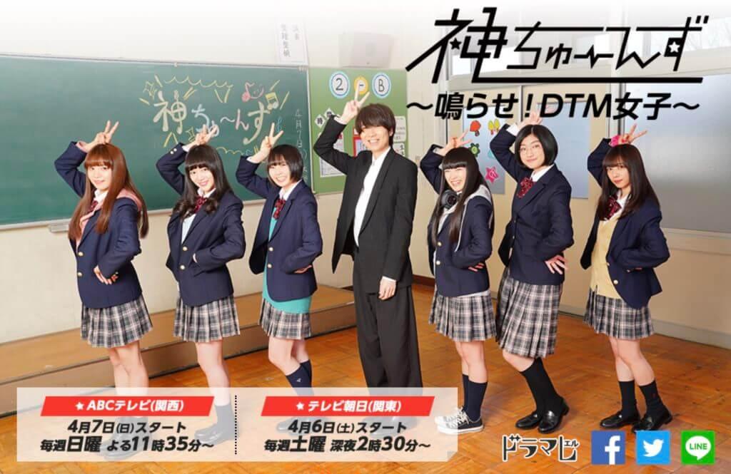ABCテレビ/テレビ朝日・日曜23時35分/土曜26時30分〜『神ちゅーんず 〜鳴らせ!DTM女子〜』