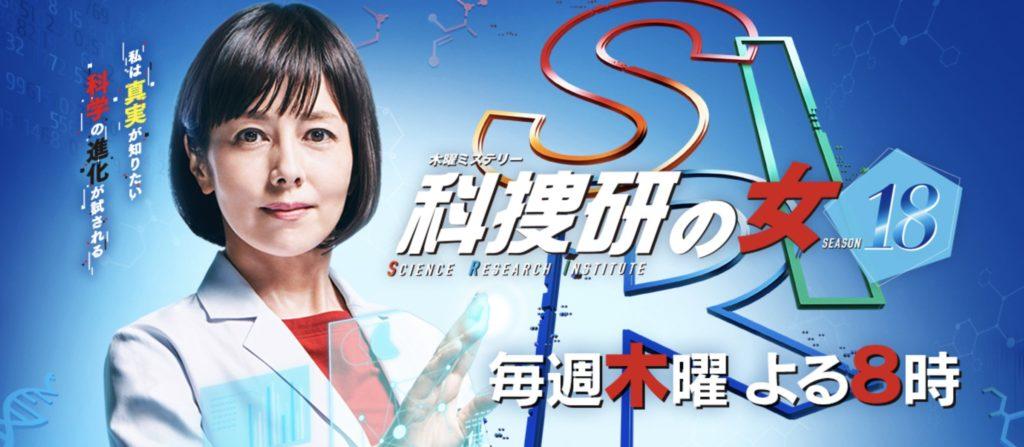 テレビ朝日20時『科捜研の女第18シリーズ』
