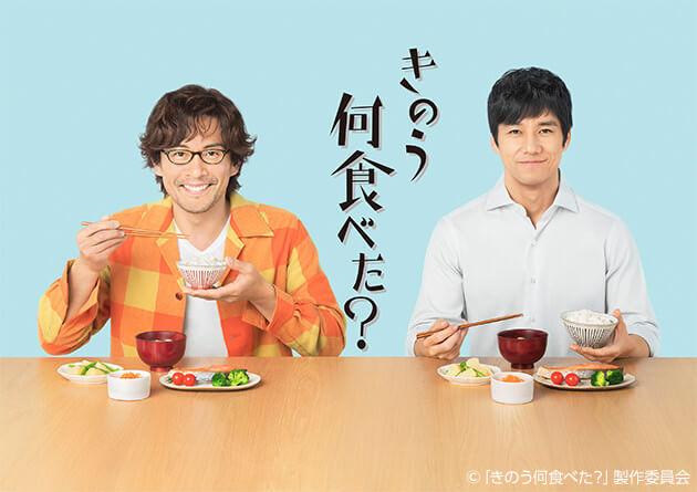 テレビ東京・金曜24時12分〜『きのう何食べた?』