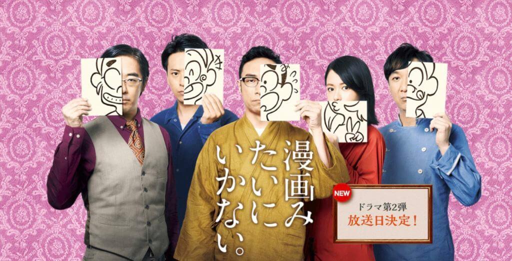 日本テレビ・水曜24時59分〜『遊戯(ゲーム)みたいにいかない。』