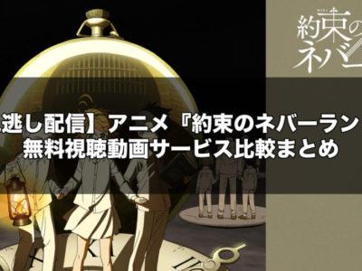 【見逃し配信】アニメ『約束のネバーランド』の無料視聴動画サービス比較まとめ