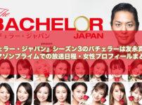 『バチェラー・ジャパン』シーズン3のバチェラーは友永真也氏!アマゾンプライムでの放送日程・女性プロフィールまとめ