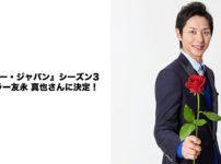 【速報】『バチェラー・ジャパン』シーズン3 新バチェラー友永 真也さんに決定!
