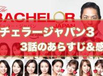 【見逃し配信】『バチェラー・ジャパン シーズン3』3話のネタバレ&感想・グアムで女達による誘惑スキンシップ祭り!
