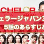 【見逃し配信】『バチェラー・ジャパン シーズン3』5話のネタバレ&感想・最高のグアムデートを!素っぴんを見られて慌てる女性たち