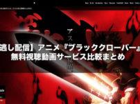 【見逃し配信】アニメ『ブラッククローバー』の無料視聴動画サービス比較まとめ