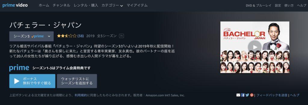 バチェラー・ジャパン3