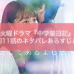 火曜ドラマ『中学聖日記』最終回11話のネタバレあらすじ&感想