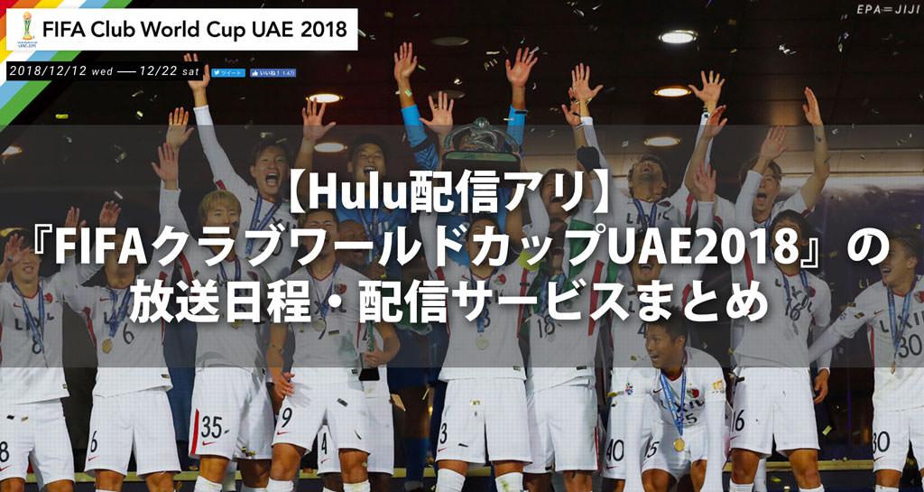 【Hulu配信アリ】『FIFAクラブワールドカップUAE2018』の放送日程・配信サービスまとめ