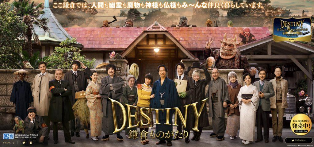 『DESTINY 鎌倉ものがたり』のキャスト・主題歌は?