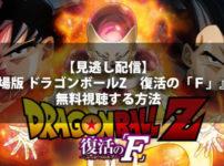 【見逃し配信】『劇場版 ドラゴンボールZ 復活の「F」』を無料視聴する方法