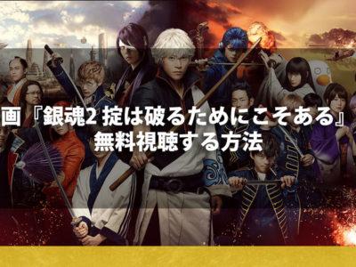 映画『銀魂2 掟は破るためにこそある』を無料視聴する方法