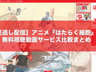 【見逃し配信】アニメ『はたらく細胞』の無料視聴動画サービス比較まとめ