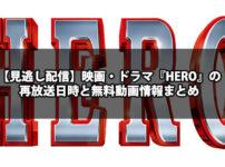 【見逃し配信】映画・ドラマ『HERO』の再放送日時と無料動画情報まとめ