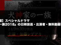 【見逃し配信】スペシャルドラマ『犬神家の一族2018』の放送日時・出演者・無料動画情報まとめ