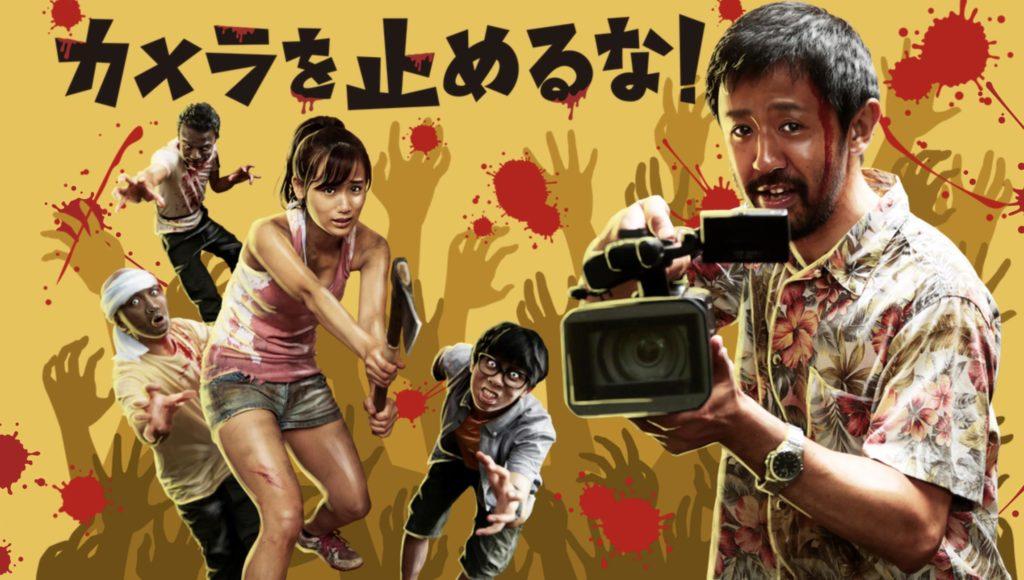 【見逃し配信】金曜ロードSHOW!映画『カメラを止めるな!』の動画を無料視聴する方法まとめ