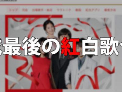 『紅白歌合戦2018』の司会者・出演者曲目・見どころ最新情報まとめ