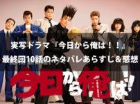 実写ドラマ『今日から俺は!!』最終回10話のネタバレあらすじ&感想