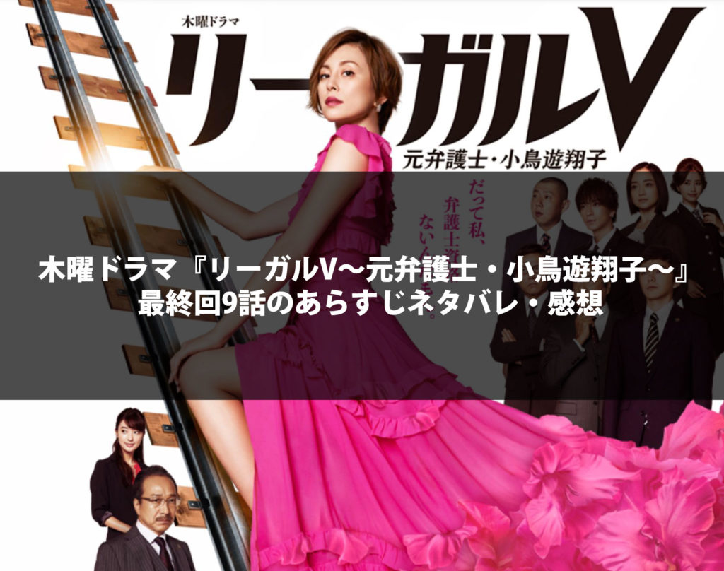 木曜ドラマ『リーガルV~元弁護士・小鳥遊翔子~』最終回9話のあらすじネタバレ・感想