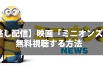 【見逃し配信】映画『ミニオンズ』を無料視聴する方法