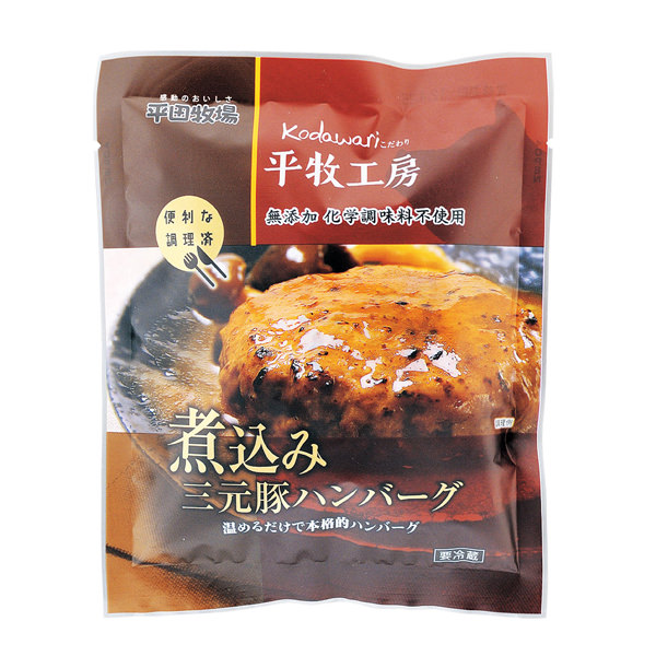 平田牧場『三元豚煮込みハンバーグ』