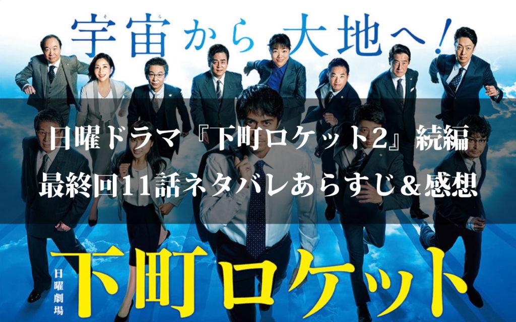 日曜ドラマ『下町ロケット2』続編最終回11話のネタバレあらすじ&感想