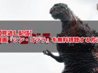 【見逃し配信】映画『シン・ゴジラ』を無料視聴する方法