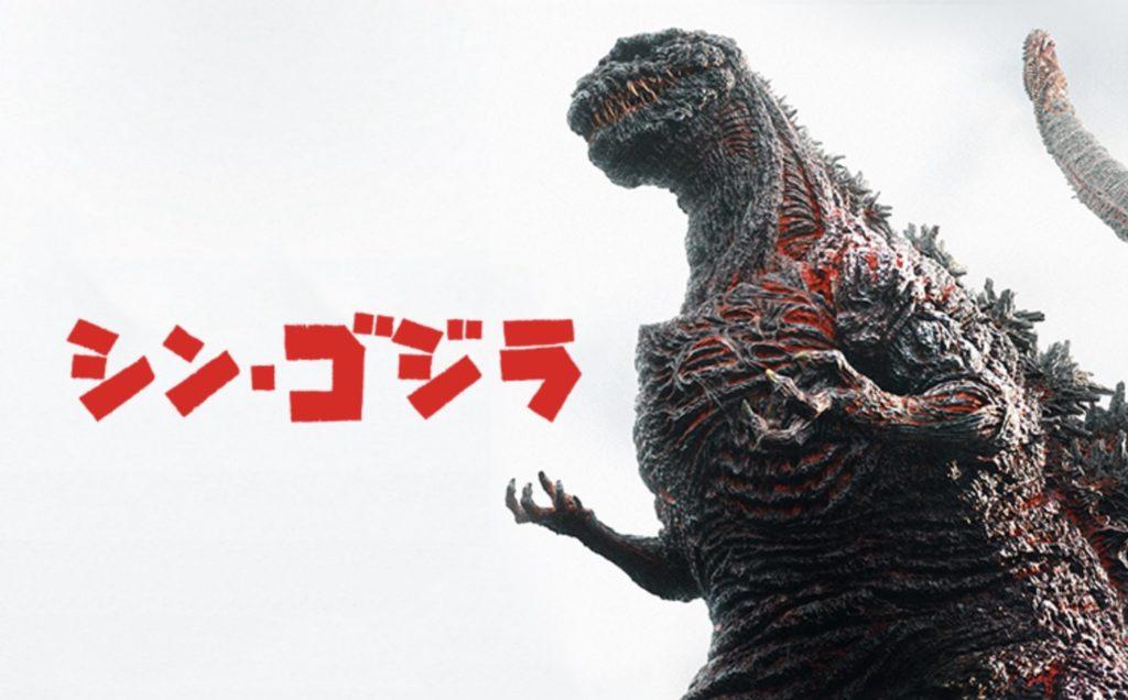 【見逃し配信】映画『シン・ゴジラ』を無料視聴する方法まとめ