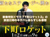 新春特別ドラマ『下町ロケット2』の放送日時のネタバレあらすじ&感想