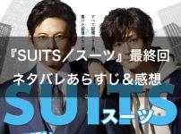 月9ドラマ『SUITS/スーツ』最終回11話のネタバレあらすじ&感想