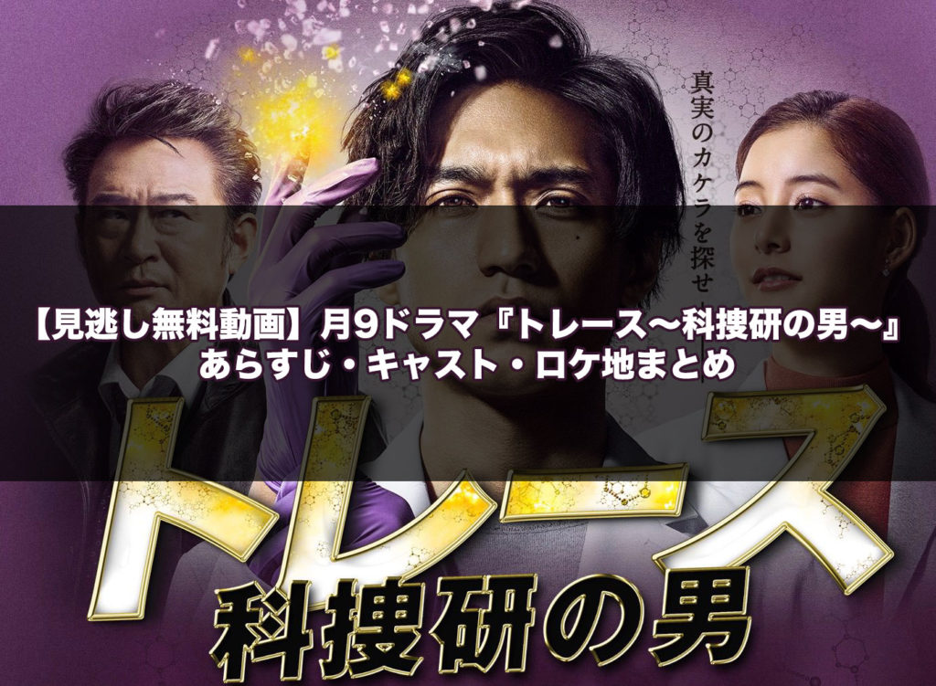 【見逃し無料動画】月9ドラマ『トレース~科捜研の男~』あらすじ・キャスト・ロケ地まとめ