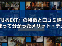 『U-NEXT』の特徴と口コミ評判・実際に使って分かったメリット・デメリット