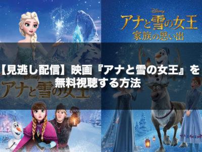 【見逃し配信】映画『アナと雪の女王』を無料視聴する方法
