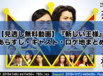 【見逃し無料動画】『新しい王様』のあらすじ・キャスト・ロケ地まとめ