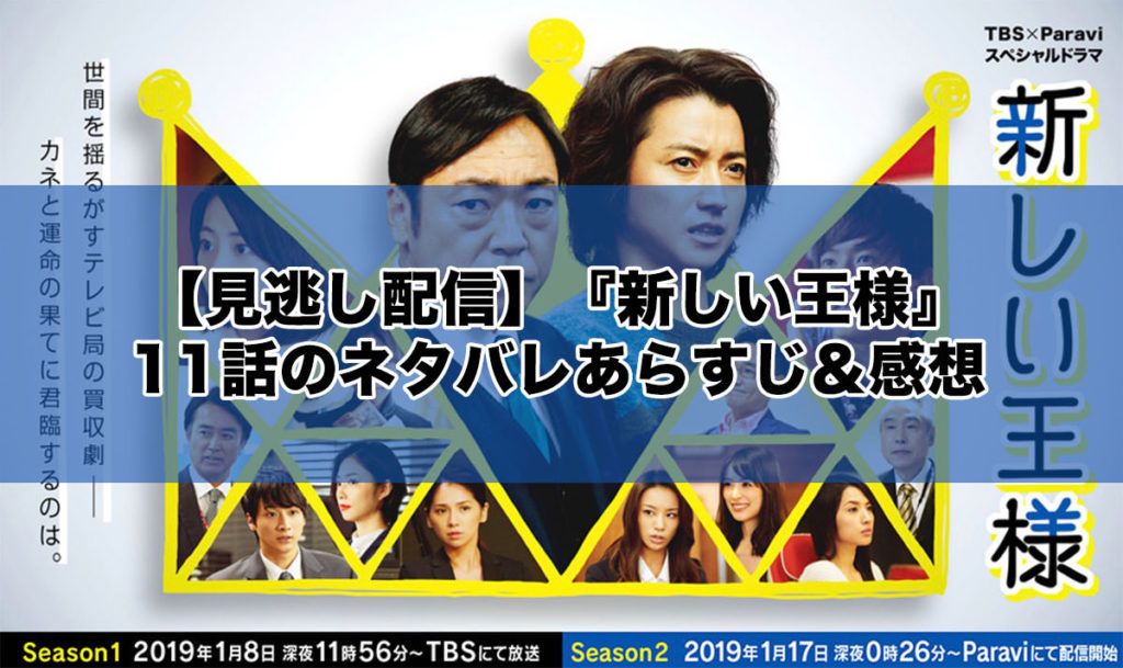 【見逃し配信】『新しい王様season2』3話(11話)のネタバレあらすじ&感想