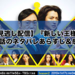 【見逃し配信】『新しい王様season2』4話(12話)のネタバレあらすじ&感想