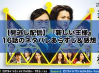 【見逃し配信】『新しい王様season2』8話(16話)のネタバレあらすじ&感想