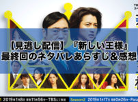 【見逃し配信】『新しい王様season2』最終回9話(17話)のネタバレあらすじ&感想