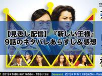 【見逃し配信】『新しい王様season2』1話(9話)のネタバレあらすじ&感想