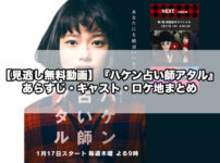 【見逃し無料動画】『ハケン占い師アタル』のあらすじ・キャスト・ロケ地まとめ