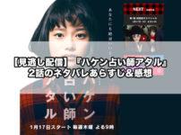 【見逃し配信】『ハケン占い師アタル』2話のネタバレあらすじ&感想