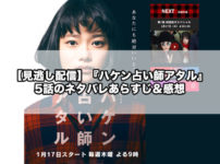 【見逃し配信】『ハケン占い師アタル』5話のネタバレあらすじ&感想