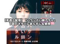【見逃し配信】『ハケン占い師アタル』7話のネタバレあらすじ&感想