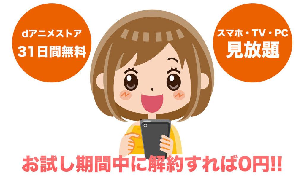 アニメ動画視聴サービスの『dアニメストア』