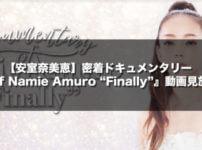 """【安室奈美恵】密着ドキュメンタリー『Documentary of Namie Amuro """"Finally""""』の動画見放題・配信情報まとめ"""