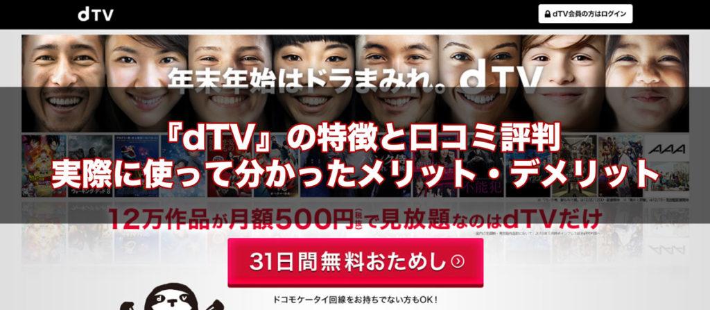 『dTV』の特徴と口コミ評判・実際に使って分かったメリット・デメリット